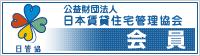 公益財団法人日本賃貸住宅管理協会