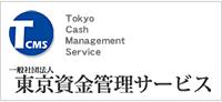 一般社団法人東京資金管理サービス